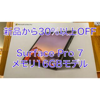 Microsoft - Surface Pro 7 /メモリ16GB/256GB/Windows10