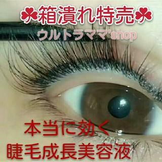 新品効果№1BETTER BEAUTYオーガニック睫毛美容液正規品保証1本(まつ毛美容液)