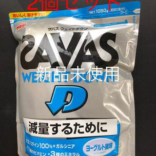ザバス(SAVAS)のザバス ウエイトダウン プロテイン(1.05kg) ヨーグルト味2個セット(プロテイン)
