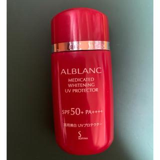 ソフィーナ(SOFINA)の日焼け止め ALBLANC アルブラン ソフィーナ(日焼け止め/サンオイル)