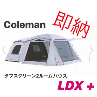 コールマン(Coleman)の最安 コールマン タフスクリーン2ルームハウス/LDX+ 新品 未使用(テント/タープ)
