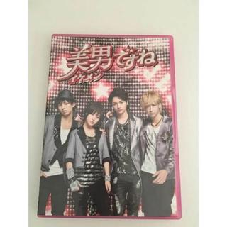 キスマイフットツー(Kis-My-Ft2)の【美男ですね】DVD(TVドラマ)