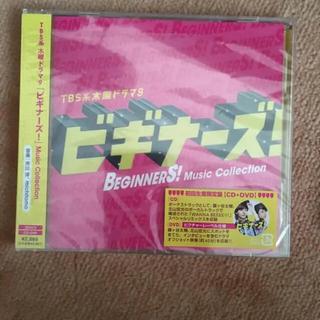 キスマイフットツー(Kis-My-Ft2)の【ビギナーズ】CD&DVD(テレビドラマサントラ)