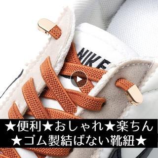 2足分セット(4本)伸びる 結ばない 靴ひも 靴紐 ゴム ストッパー スニーカー(シューズ)