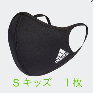 adidas - adidas フェイス カバー XS/S 1枚 黒 アディダス