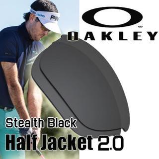 オークリー(Oakley)のOakley Half jacket 2.0(ハーフジャケット) レンズ(その他)