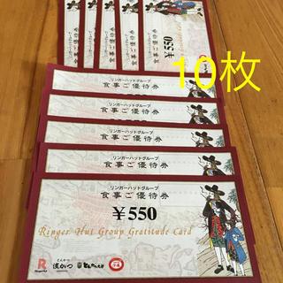 リンガーハット(リンガーハット)のリンガーハット食事券(レストラン/食事券)