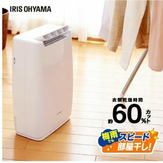 アイリスオーヤマ - アイリスオーヤマ【新品】除湿機 デシカント式