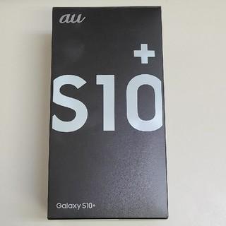 ギャラクシー(Galaxy)のGalaxy S10+ Prism White 128 GB au(スマートフォン本体)