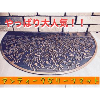 売れてます❗️ 玄関マット 半円 アンティーク リーフ 屋外マット 大人気(玄関マット)