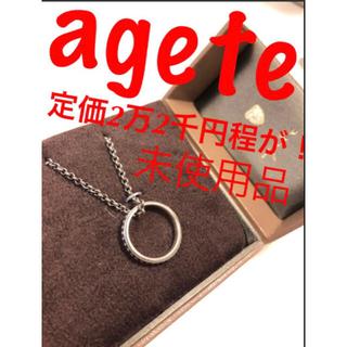 アガット(agete)のagete アガット ネックレス(ネックレス)