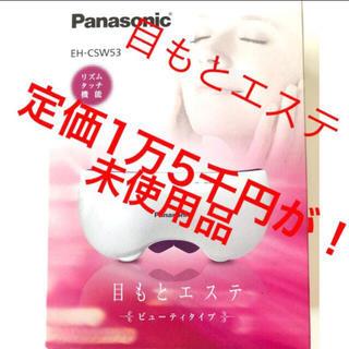 パナソニック(Panasonic)の目もとエステ ビューティタイプ(フェイスケア/美顔器)