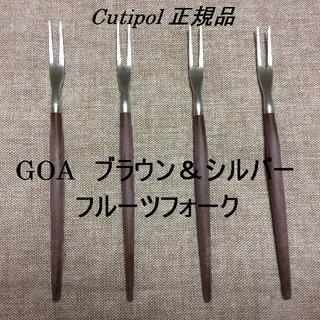 正規品 Cutipol ゴア ブラウン&シルバー フルーツフォーク 4本(カトラリー/箸)