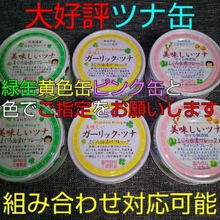 伊藤食品美味しいツナ3種6缶