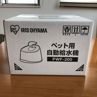アイリスオーヤマ(アイリスオーヤマ)のアイリスオーヤマ ペット用自動給水機 新品未使用!!未開封!!(その他)