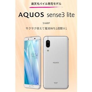 アクオス(AQUOS)の新品 未使用 未開封 AQUOS sense3 lite 本体シルバーホワイト(スマートフォン本体)