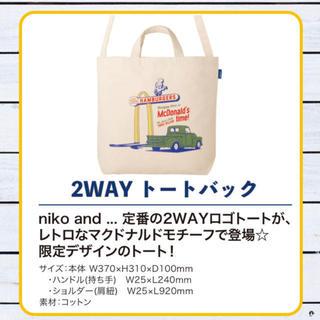 ニコアンド(niko and...)のマクドナルド⭐️2020福袋⭐️ショルダーバッグ(ノベルティグッズ)