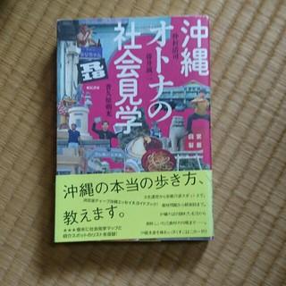 沖縄オトナの社会見学R18