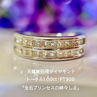 天然 無処理 ダイヤ トータル1.00ct PT『全石プリンセスの神々しさ』