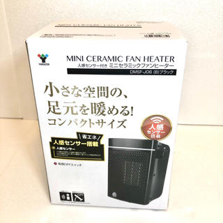 ヤマゼン(山善)の【新品未使用】YAMAZEN セラミックファンヒーター DMSF-J06(B)(ファンヒーター)