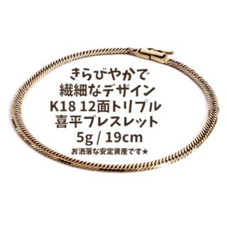 極美品 K18 喜平ブレスレット 12面カット トリプル 5g