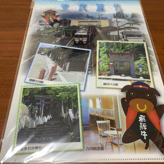 カドカワショテン(角川書店)の【君の名は】聖地クリアファイル 【氷菓】(クリアファイル)