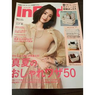 インレッド  InRed 9月号 雑誌のみ(ファッション)