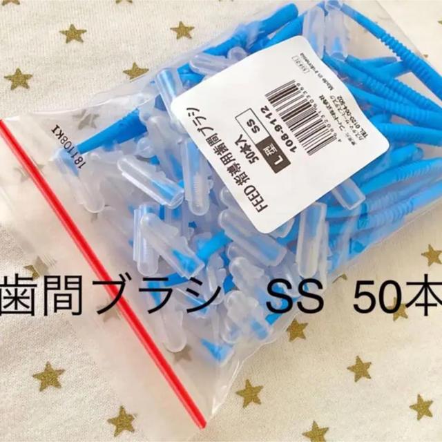 歯間ブラシ SS 50本 ☆歯科専売 コスメ/美容のオーラルケア(歯ブラシ/デンタルフロス)の商品写真