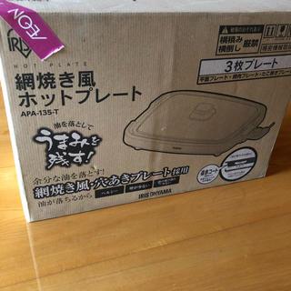アイリスオーヤマ - 新品 IRIS OHYAMA アイリスオーヤマ 網焼き風ホットプレート3枚