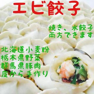 【プリプリエビ餃子】【たっぷり1kg生·冷凍】プリプリ丸ごとエビ餃子♪贅沢♪