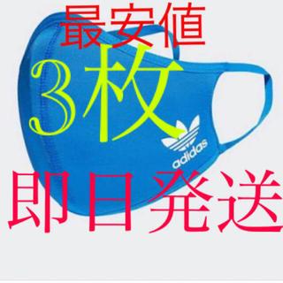 アディダス(adidas)のadidas アディダス フェイスカバー M/L 3枚セット ブルー(その他)