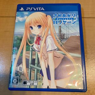 PlayStation Vita - さかあがりハリケーン Portable Vita