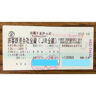 青春18きっぷ 残り3回分 返却不要 即日発送(鉄道乗車券)