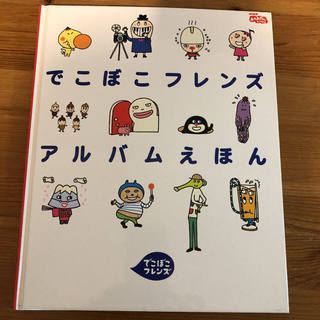 ショウガクカン(小学館)のアルバム絵本  でこぼこフレンズ  小学館(アルバム)