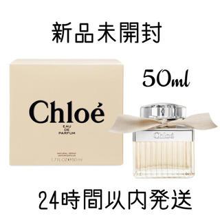 Chloe - Chloe クロエ オードパルファム 50ml