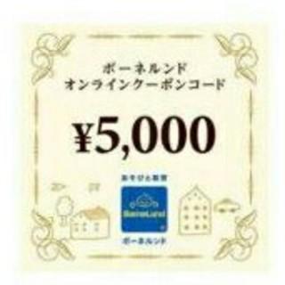 ボーネルンド(BorneLund)の★Ai★Ryu様のお品もの★【ボーネルンド】オンラインクーポン 5000円(ショッピング)