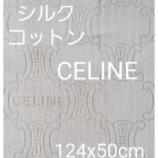 セリーヌ(celine)のセリーヌ コットンシルク生地 (生地/糸)