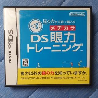ニンテンドーDS(ニンテンドーDS)の見る力を実践で鍛える DS眼力トレーニング DS(携帯用ゲームソフト)