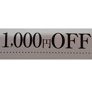 ベルメゾン - 【1000円引き】ベルメゾン クーポン