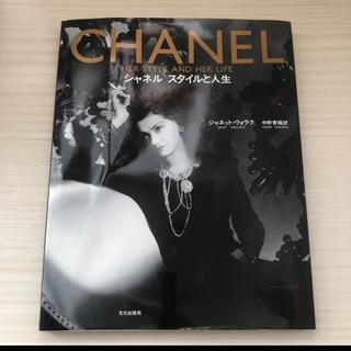 シャネル(CHANEL)のCHANEL スタイルと人生(ファッション/美容)