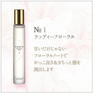 ニールズヤード(NEAL'S YARD)のパルフェ オイルパフューム ナンバーワン ウッドフローラル(香水(女性用))