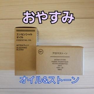 MUJI (無印良品) - 【無印良品】おやすみ エッセンシャルオイル & アロマストーン 10ml
