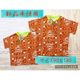 ザウルスTシャツ 90と130 2枚セット