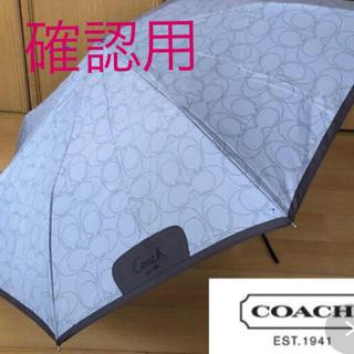 コーチ(COACH)のコーチ折りたたみ傘(傘)