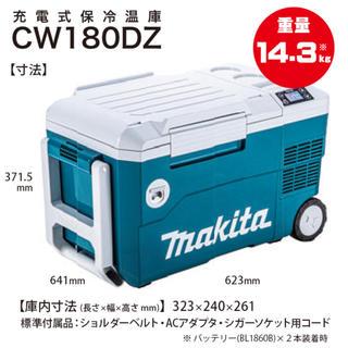 マキタ(Makita)のマキタ CW180DZ 充電式保冷温庫(冷蔵庫)