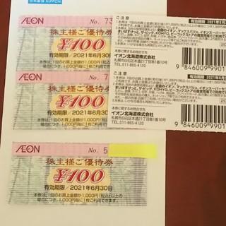 イオン(AEON)のイオン株主優待券🍀3枚(ショッピング)