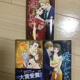アキタショテン(秋田書店)のすべて愛のしわざ 全巻(1〜3巻) もんでんあきこ (青年漫画)