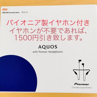 AQUOS sense3 plus サウンド SHV46 ブルー 64GB