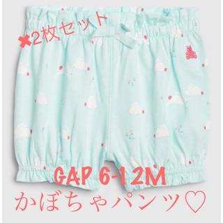 ベビーギャップ(babyGAP)のGAP かぼちゃパンツ2着セット(パンツ/スパッツ)