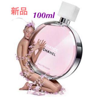 CHANEL - 新品❗️ シャネル チャンス オータンドゥル オードトワレ  100ml